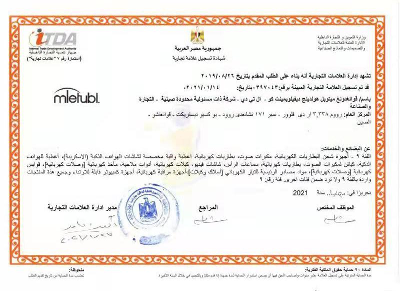 Торговая марка, зарегистрированная в Египте